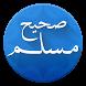 صحيح مسلم by Al-Reda Apps
