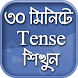 English Tense Learn In Bengali by Shikder Studio