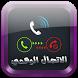 اتصال وهمي by dev_arab