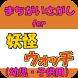 間違い探しfor 妖怪ウォッチ 子供向け無料ゲームアプリ by makiapps