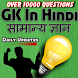 Quiz Hindi Gk & Exam Questions by AdityaWebservices.com
