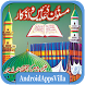 Masnoon Dua and Azkaar by androidappsvilla