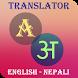 Nepali-English Translator by Caliber Apps