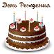 День рождения by zenskapp