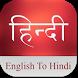 English To Hindi Dictionary by Sameer Technologies