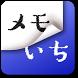 常駐メモ メモいち [通知メモ 通知バー ステータスバー] by septentrion