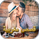 قصص مغربية واقعية 2017 by MH DEVELOPERS