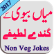 Desi Jokes ( Husband and Wife ) by Info and Famous