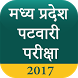 MP Patwari Exam 2017 by Mobilityappz