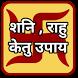 शनि राहू केतु के उपाय - Shani Rahu Ketu Ke Upay by JainDev