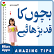 Increase Baby Height Tips-Bachon Ka Qad Lamba Kren by MianApps