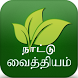 Nattu Maruthuvam Tamil தமிழ் by Tamil Cine Entertainment