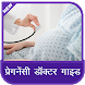 Pregnancy Doctor Guide by Desi App