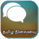Tamil Status Latest 2017 by Thomas_Ross