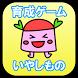 癒し系育成ゲーム『 いやしもの 』 by Miyamon
