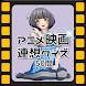 アニメ映画 連想クイズ50問