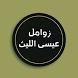 زوامل عيسى الليث by bebo khwaja