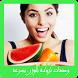وصفات لزيادة الوزن بسرعة by wasafat tabi3iya