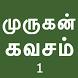 Murugan Kavasam 1 with Lyrics by RMITMS