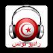 راديو تونس (Radio Tunisie) by TUNDROID