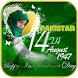 Pakistan Independence flag photo frames by UZBI APP