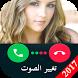 غير صوتك أثناء المكالمة by sarahah app