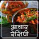 Achar Recipes in Hindi by My Recipe World