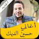 أفضل أغاني حسين الديك 2017 by devhaloui