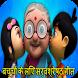 Top Hindi Rhymes free