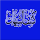 شرح كشف الشبهات by bebo khwaja