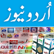 URDU NEWS TV CHANNELS LIVE PAK by KHAWAJA