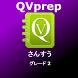 QVprep さんすう グレード 2