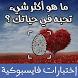من هو حب حياتك - إختبارات فايسبوكية by fbquizz.pro