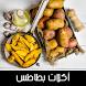 أكلات بطاطس سريعة by Asqsi Inc