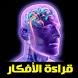 قراءة الأفكار 2018 بدون أنترنت by appsarabi