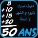 احتساب عمرك و معرفة يوم ميلادك by MalakApps