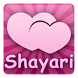 Hindi Shayari Collection FREE! by Van Solutions
