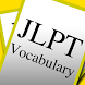 JLPT Vocabulary Flash Cards by BANDEWORKS