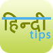 Hindi tips for beauty & health by xml/swf