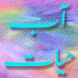 Aab E Hayat Complete Novel by ExcellApps