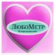 Любометр by Leonid Martynov