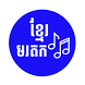 Khmer Old Song by Pheaktra Ty