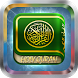 Quran Tamazight Translation by Holy Islamic Apps