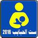 عيد الام فيديو بدون انترنت by Saqer Apps