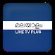 Malayalam LiveTV Plus - മലയാളം by iDEA LiMiTED