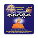 Thraitha Siddhantha Bhagavadgeetha (Telugu) by Thraitha Shakam