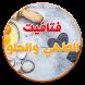 فتافيت الطهي والحلو -رمضان2016 by FBox