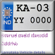 Karnataka Vehicle Details RTO. by Gov Info update