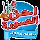 احزر الصورة - دول ومعالم ومآثر by AppfunGame