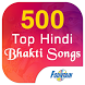 500 Bhakti Geet Songs by Fountain Music Company